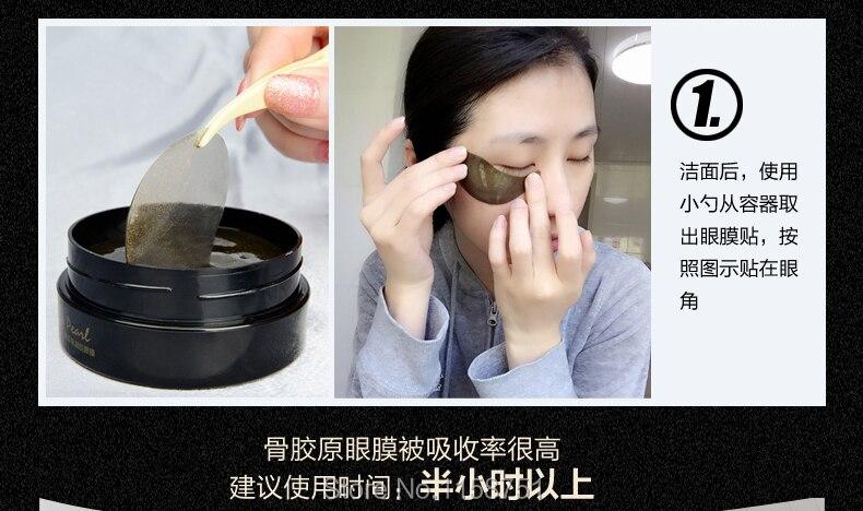 Black Pearl Gold Aquagel Collagen Eye Mask Sleep Mask Eye Patches Dark Circles Mask Facial To Face Skin Care Anti Wrinkle 60pcs 29