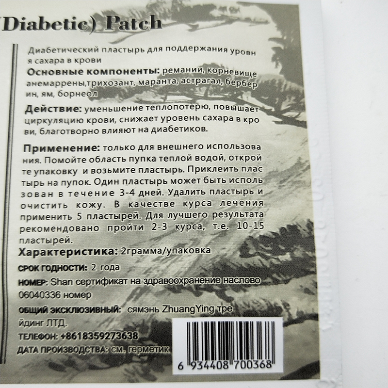 100bags/lot Natural Herbs Diabetes Treatment Patch Reduce High Blood Sugar Product Cure Blood Sugar Diabetic Patch