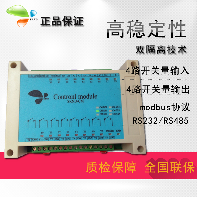 IO Controller 4 Switch Input /4 Path Digital Output IO/DO Controller Module Serial Port Control 12 way switch quantity 10 way relay output serial port io board io port digital module switch module