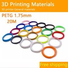 3D Печать Материалов принтер ПЭТГ накаливания 1.75 мм 20 М Desktop FDM принтер Общие материалы 3D перо Шелковые нити ленты поставки