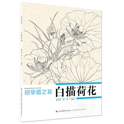 Chinese Book Flower Lotus Painting By Gongbi (meticulous Brush Work) Art For Beginner Stater Leaners