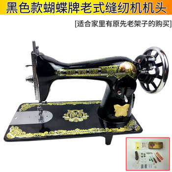 Butterfly/Flying Man Brand Old Fashioned Household Sewing Machine Head, Complete Metal,Very Strong, Can Sew Heavy Jeans Fabrics.