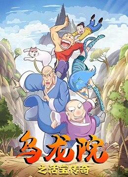 《乌龙院之活宝传奇》2017年中国大陆剧情,喜剧,动画动漫在线观看