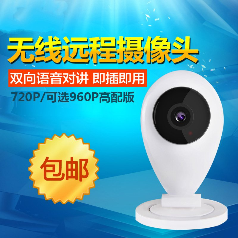 Wireless network camera 720P remote WiFi home HD intelligent monitoring camera integrated machine outdoor home intelligent rotating p2p video camera mobile phone wireless wifi remote network monitoring camera