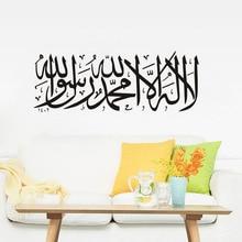 Syahada イスラム壁ステッカーイスラム教徒の書道リムーバブル防水壁紙ウォールアート壁画ホーム装飾