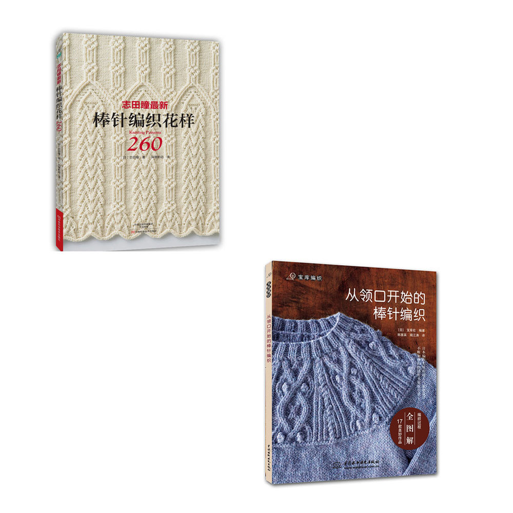2pcs Japanese Knitting Pattern Book 260 By Hitomi Shida In Chinese Edtion/ A Long Pin Weave From The Neckline Knitting Book Fine Workmanship Office & School Supplies