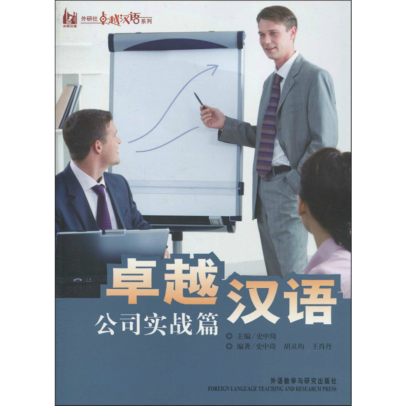 Excellent Chinese: Business Practice (Chinese Edition) for Business Man excellent chinese business practice chinese edition for business man