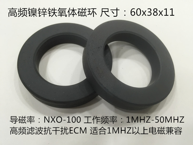 Nickel-zinc Ferrite Ring 60X38X11 NXO-100 High Frequency Filter Anti-jamming Barron, Permeability 100