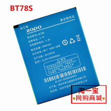 100% Original Li-ion battery BT78S 2000mAh ZOPO C2 C3 ZP980 Smartphone