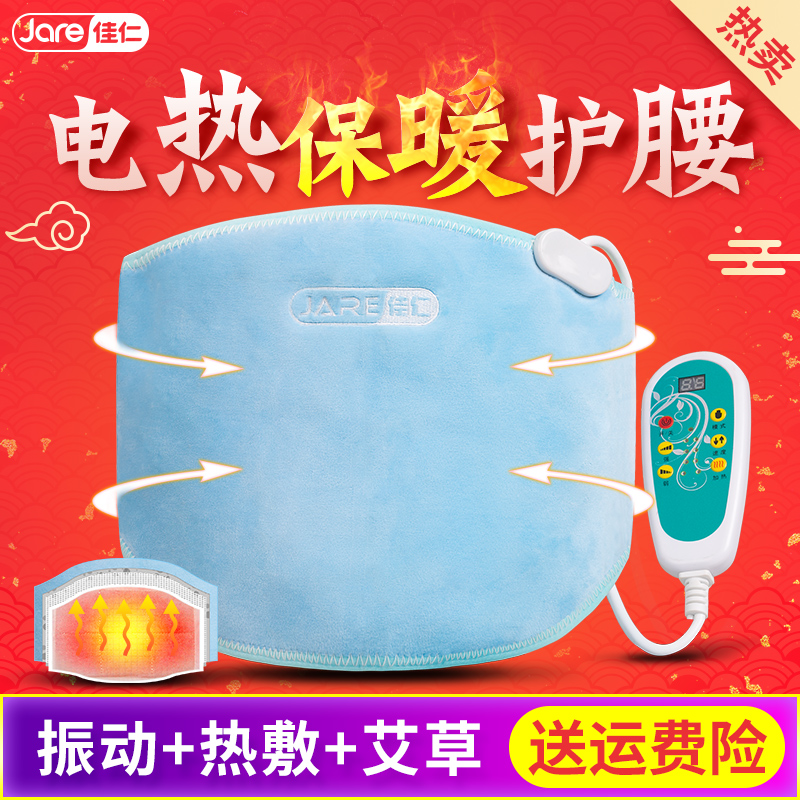 Warm Waist Brace Relief Back Pain Adjustable Eelastic Waist Support Belt Lumbar Protector Brace Electric Heating Waist Belt sale 20 pcs rca right angle connector plug adapters male to female 90 degree elbow