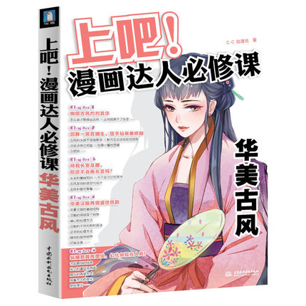 Figure painting book of Classical beauty girl comic drawing training books drawing techniques tutorial book wing chun boji tutorial