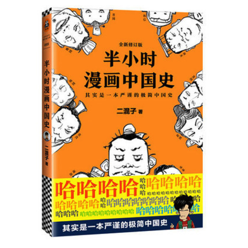 Half-hour Cartoon History Of China I  Cartoon & Comic Book Chinese Edition Humorous Simple History Book For Adults Or Children