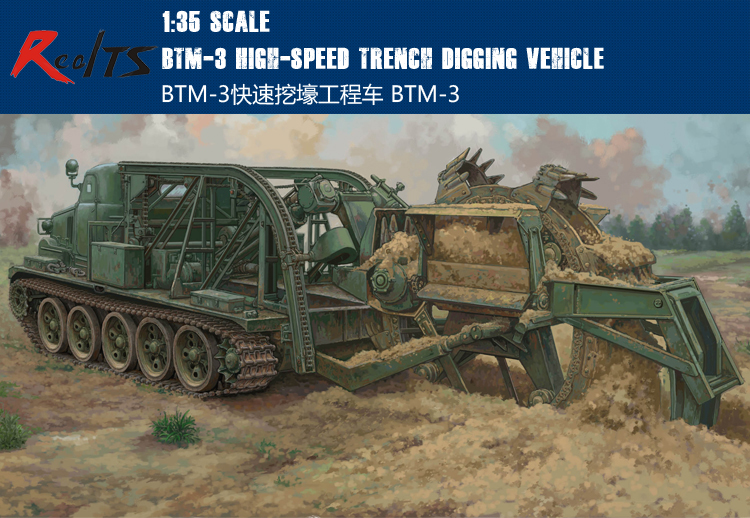 trumpeter 09502 купить