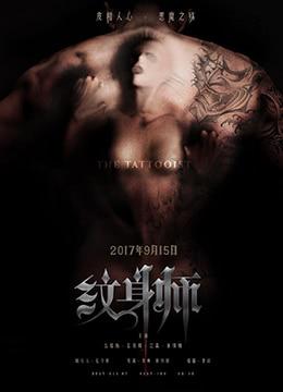 《纹身师》2017年中国大陆爱情,悬疑,惊悚电影在线观看