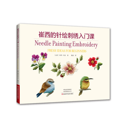 Needle Painting Embroidery Fresh Ideas For Beginners  Chinese embroidery Handmade Art Design BookNeedle Painting Embroidery Fresh Ideas For Beginners  Chinese embroidery Handmade Art Design Book