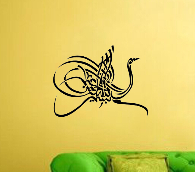 Arabic Calligraphy Islam Quran Art Wall Decor Vinyl Decal P802-in ...