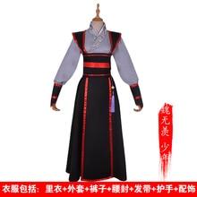Grandmaster of Demonic Cultivation Wei Wuxian Young Cosplay Costume Wei Wuxian Mo Dao Zu Shi Costume Unisex wei masi 58 5 27