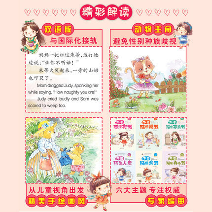 Купить с кэшбэком 6pcs Self protection series of children's picture books do not touch me at will