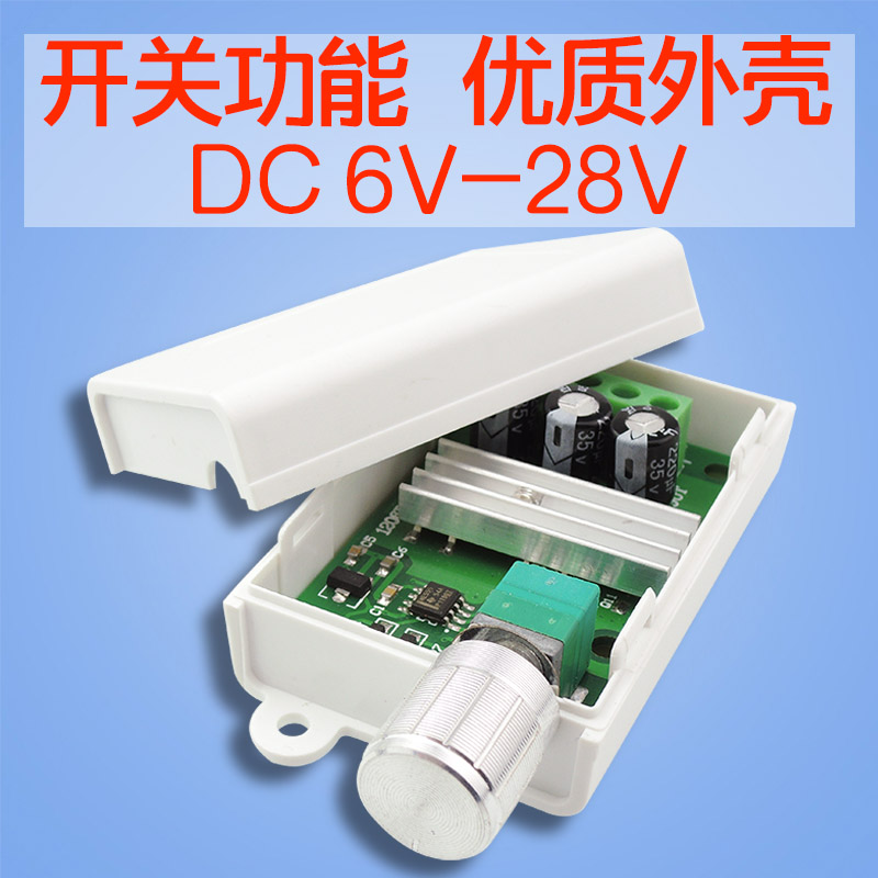 PWM DC motor speed governor 3A 6V12V24V28V speed governing switch function shell 1206B dc motor pump pwm stepless speed change switch cotton sugar governor 9v12v24v36v48v60v