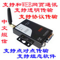 Free shipping GSM GPRS DTU  RTU module Transmission of /MODBUS/ configuration / Webpage /WEB communication /