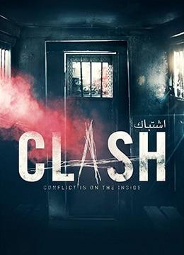 《碰撞》2016年埃及,法国剧情,惊悚电影在线观看