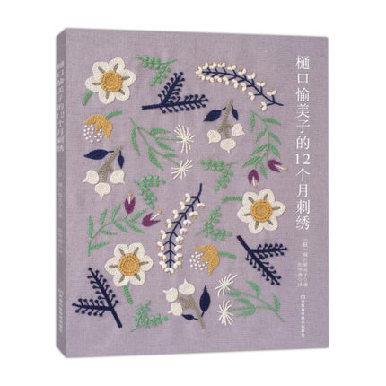 Higuchi Yumiko 12 Months Embroidery Book Flower Bird Plant Embroidery Pattern Technique Book / Chinese Handmade DIY Textbook