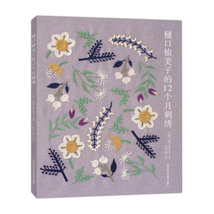 Higuchi Yumiko 12 Months Embroidery Book Flower Bird Plant Embroidery Pattern Technique Book / Chinese Handmade DIY TextbookHiguchi Yumiko 12 Months Embroidery Book Flower Bird Plant Embroidery Pattern Technique Book / Chinese Handmade DIY Textbook