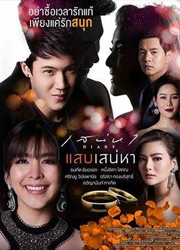 《刺痛的爱》2017年泰国爱情电视剧在线观看