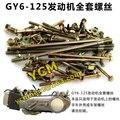 Все Винтовые GY6 125 150cc Двигателя Полный набор винт Гайка Скутер Винт Двигателя 152QMI 157QMJ Запчасти YCM QCLS-GY6125