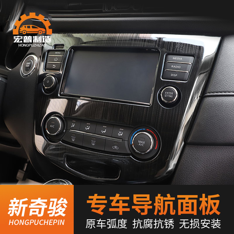 Stainless steel car accessories modified interior accessories decorative navigation panel for Nissan X Trail X Trail 2017 2019