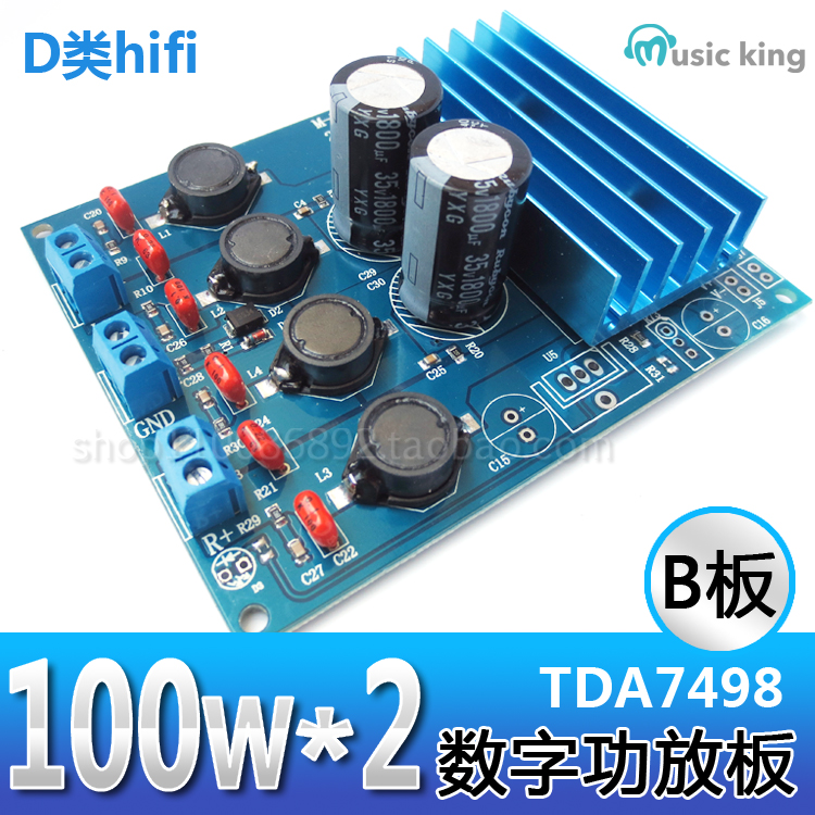 Type A high power digital power amplifier board TDA7498 chip 100W+100W fever class HIFI class D finished product name machine b 108 circuit no big loop negative feedback pure post amplifier hifi fever grade high power 12 tubes