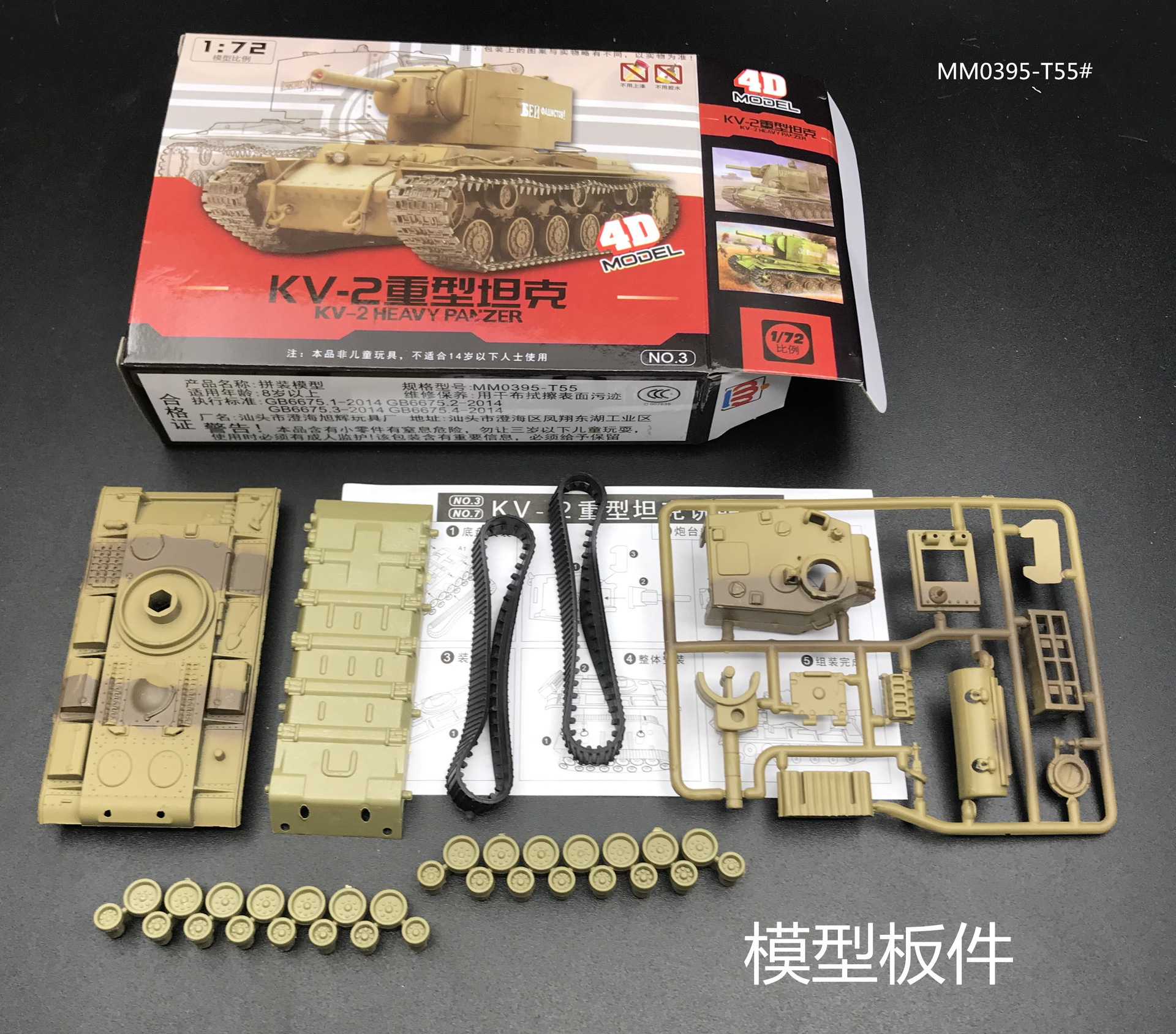 1 72 Assembly Tank Model Sherman Challenger DIY Puzzle Plastic Assembly Free Assemble Military Model in Model Building Kits from Toys Hobbies