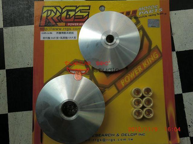 taiwan RRGS jockey variator speed control  for gy6 125CC-200CC  14.5 degree