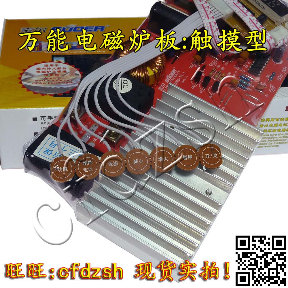 Induction Cooker General Board Accessories Induction Cooker Board Induction Cooker Board Touch Type Direct Replacement