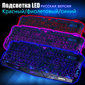 Russian Version Red/Purple/Blue Backlight LED Pro Gaming Keyboard M200 USB Wired Powered Full N-Key for LOL Computer Peripherals