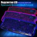 Versão russa Vermelho/Roxo/Azul Luz de Fundo LED Pro M200 Teclado Gaming USB Com Fio Alimentado Completa N-Chave para Periféricos de Computador LOL
