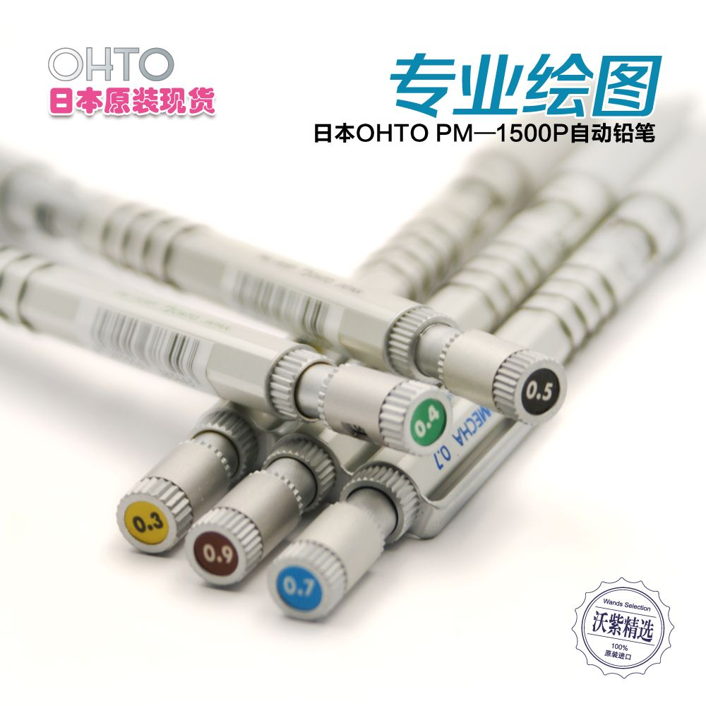 Japan OHTO PM-1500P Metal Mechanical Pencil 0.3/0.4/0.5/0.7/0.9mm Professional Graphics Mechanical Pencil 1PCS