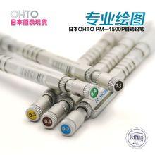 Japan OHTO PM-1500P Metal Mechanical Pencil 0.3/0.4/0.5/0.7/0.9mm Professional Graphics Mechanical Pencil 1PCS