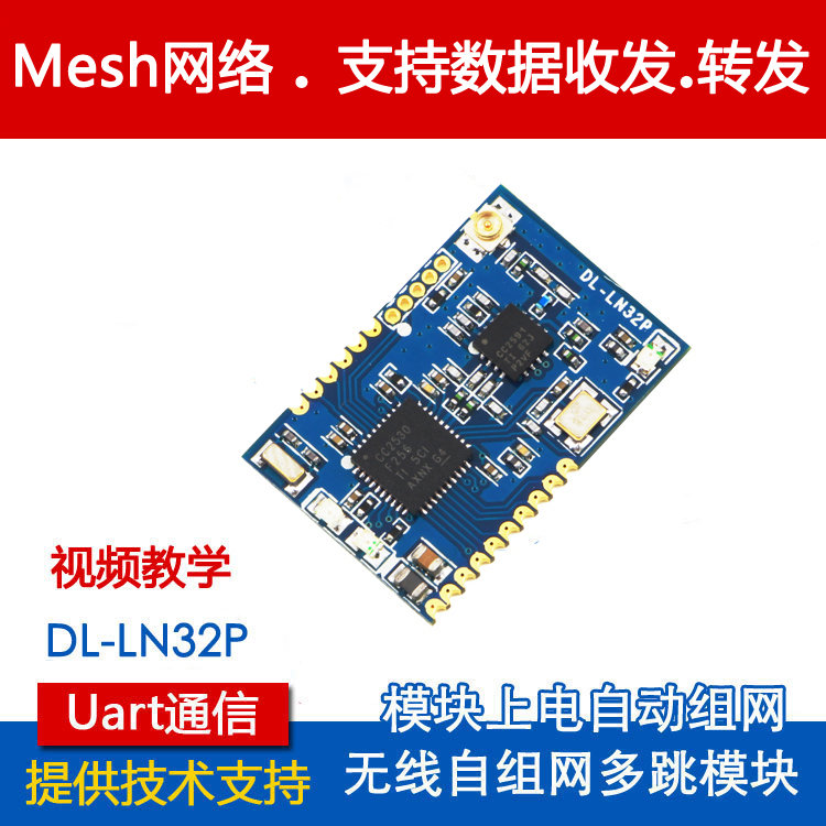 Long distance 2.4G wireless networking module, UART serial transceiver, ZigBee self organizing intelligent light control freeshipping uart to zigbee wireless module 1 6km cc2530 module with antenna