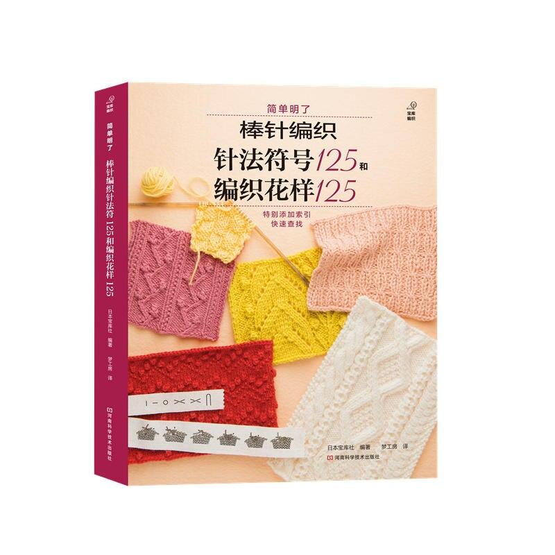 цена на Needle knitting needle 125 and weaving pattern 125 knitting book