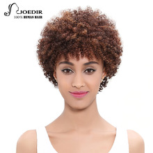 Joedir Fashion Short Curly Wigs For Women Afro Kinky Curly Hair Brown Bob Wig Brazilian Remy Hair Machine Made Free Shiping