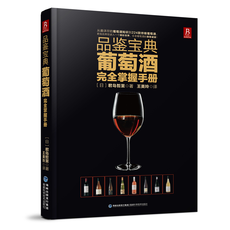 224 Style Wine Tasting Collection Book:Self - Taught Basic Wine Tasting Manual