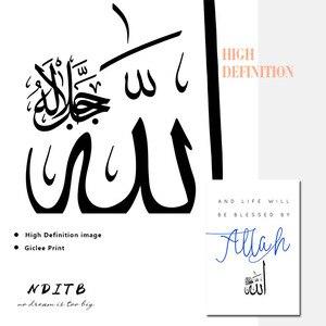 Image 5 - Islamico Semplice Citazioni di Arte Della Parete Poster e Stampe Minimalista della Tela di Canapa Pittura Musulmano Immagine Decorativa Modern Living Room Decor