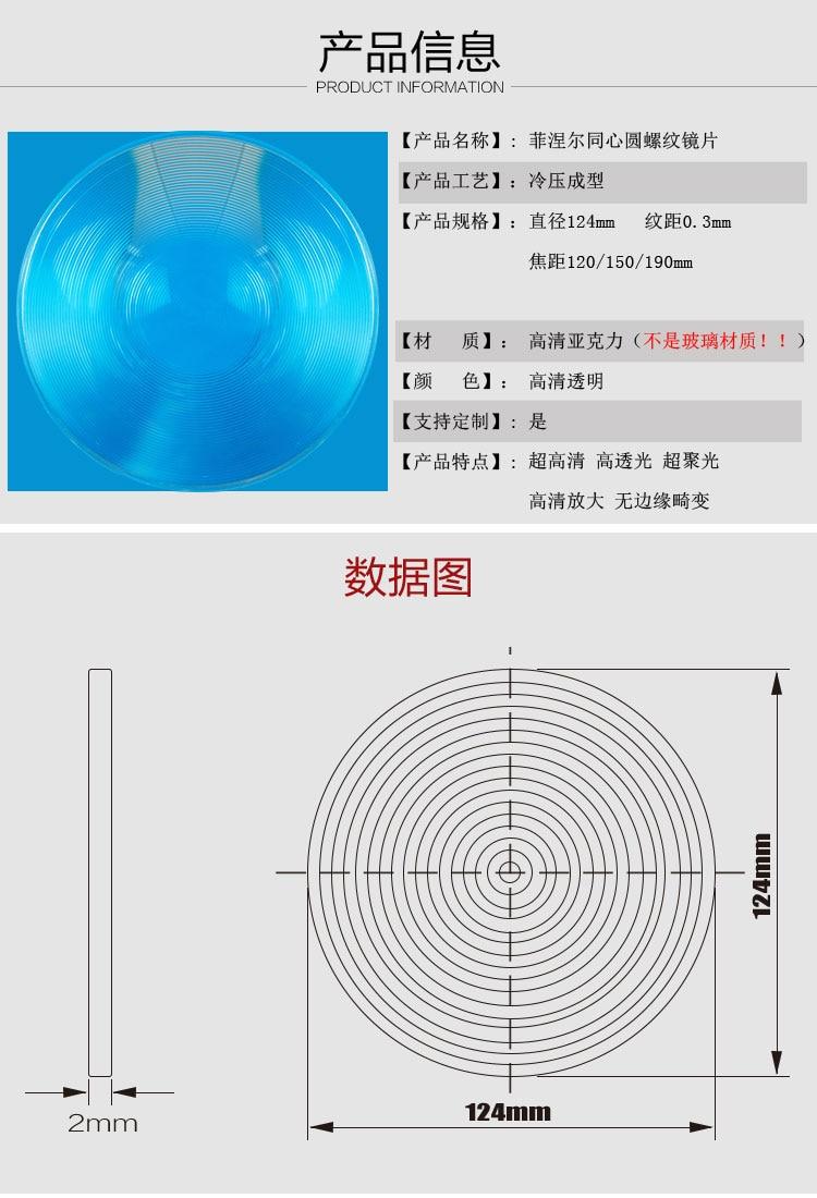 Оптический PMMA пластиковый диаметр линзы Френеля 124 мм фокусное расстояние 190 мм для проектора плоский увеличитель, концентратор солнечной энергии