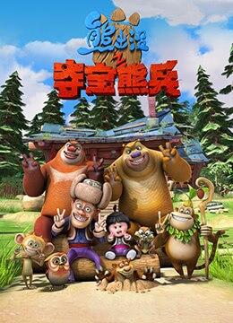 《熊出没之夺宝熊兵》2014年中国大陆喜剧,动画,冒险电影在线观看