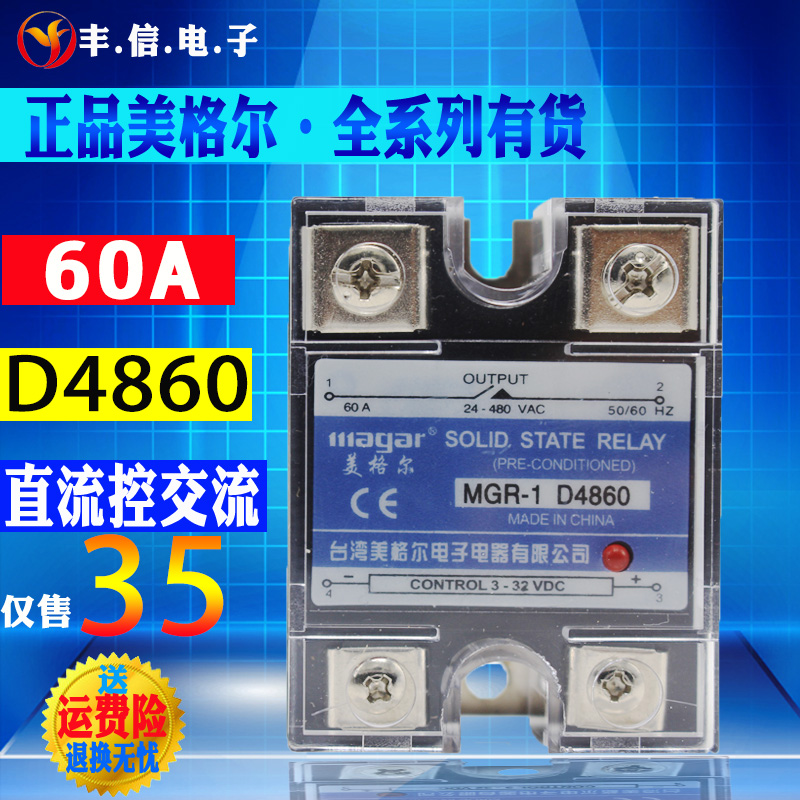 SSR MGR-1 D4860 meike'er normally open type single phase solid state relay 60A DC / AC ssr 25a single phase solid state relay dc control ac mgr 1 d4825 load voltage 24 480v