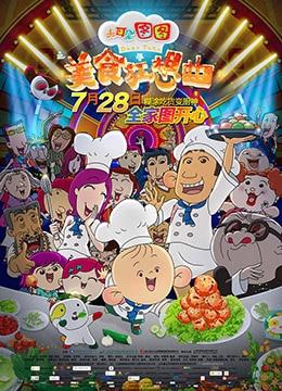 《大耳朵图图之美食狂想曲》2017年中国大陆喜剧,动画,冒险动漫在线观看