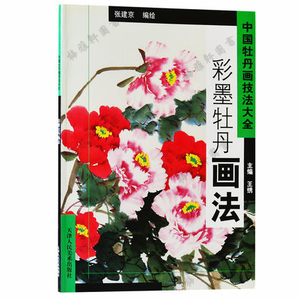 Chinese Painting Book , Ink And Color Painting Peony Painting Skills Chinese Edition
