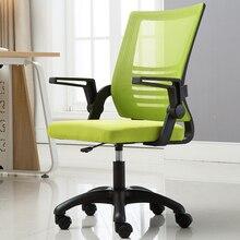 SOHO Стиль офисное кресло, стул из сетчатого материала для заседаний для дивана Recliner высота/подлокотник регулируемый компьютерный геймер стул с универсальный ролик