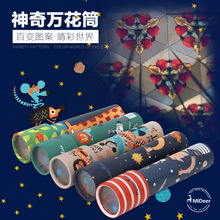 2017 new arrive magic kaleidoscope children's science experiment prism toys LL25